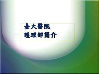 臺大醫院 護理部簡介