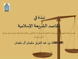 نبذة في  مقاصد الشريعة الإسلامية إعداد/ خالد بن عبد العزيز سليمان آل سليمان
