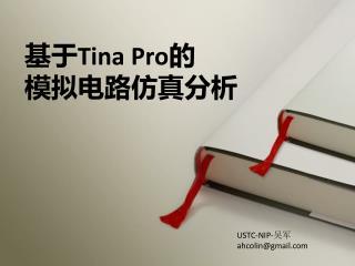 基于 Tina Pro 的 模拟电路仿真分析