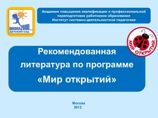 Академия повышения квалификации и профессиональной переподготовки работников образования