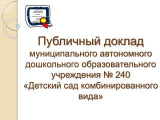 Детский сад находится по адресу: