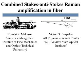Combined Stokes-anti-Stokes Raman amplification in fiber