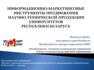 Наталья Дудко, заместитель руководителя  Межвузовского центра маркетинга НИР