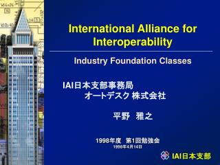 International Alliance for Interoperability Industry Foundation Classes