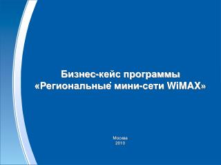 -    - WiMAX          2010