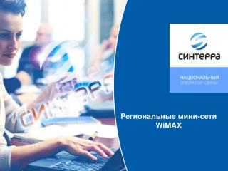 - WiMAX