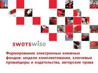 Тимофеева Ольга Владимировна Российское отделение компании  SWETS Information Services