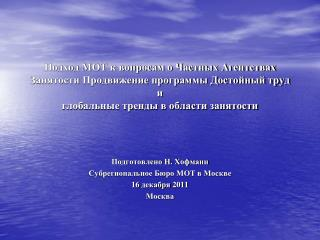 Подготовлено Н. Хофманн Субрегиональное Бюро МОТ в Москве 16 декабря 2011 Москва