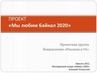 ПРОЕКТ «Мы любим Байкал 2020»
