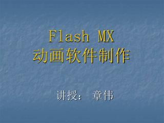 Flash MX  动画软件制作