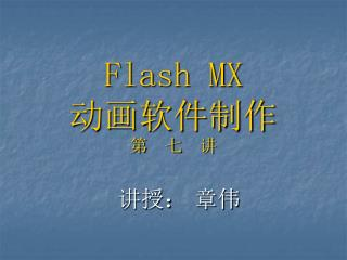 Flash MX  ?????? ?  ?  ?
