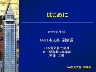 IAI 日本支部 幹事会