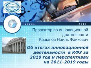 Об итогах инновационной деятельности  в  КФУ за  2010 год и перспективах на  2011-2019  годы