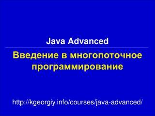 Введение в многопоточное программирование