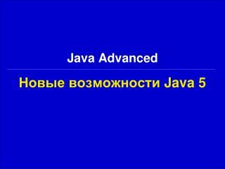 Новые возможности  Java 5