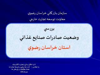 سازمان بازرگاني خراسان رضوي معاونت توسعه تجارت خارجي