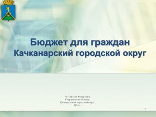 Бюджет для граждан Качканарский городской округ