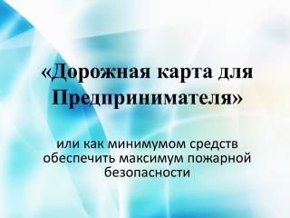 «Дорожная карта для Предпринимателя»