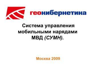 Система управления мобильными нарядами МВД  (СУМН).