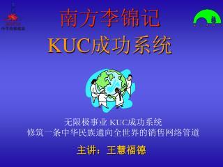 南方李锦记 KUC 成功系统