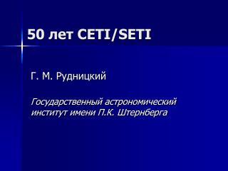 50 лет CETI/SETI