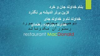 توضیحی مختصر در مورد رستوران  مکدونا ل د restaurant  Mac Donald