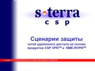 Сценарии защиты  сетей удаленного доступа на основе продуктов CSP VPN TM  и   NME-RVPN TM