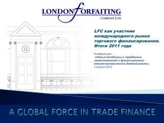 LFC  как участник международного рынка  торгового финансирования. Итоги 2011 года  Конференция