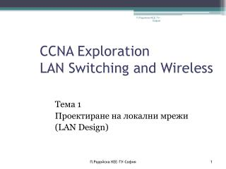 CCNA Exploration  LAN Switching and Wireless
