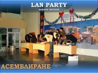 LAN PARTY  SCHOOL EDITION