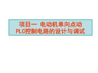 项目一 电动机单向点动 PLC 控制电路的设计与调试
