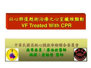 ??????????????? VF Treated With CPR