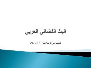 البث الفضائي العربي