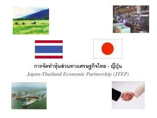 การจัดทำหุ้นส่วนทางเศรษฐกิจไทย  -  ญี่ปุ่น Japan-Thailand Economic Partnership (JTEP)