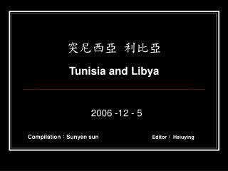 突尼西亞  利比亞 Tunisia and Libya