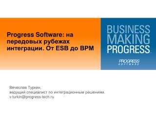 Progress Software : ?? ????????? ??????? ??????????. ?? ESB ?? BPM