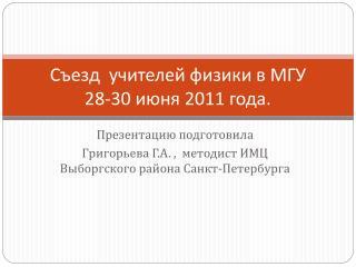 Съезд  учителей физики в МГУ 28-30 июня 2011 года.