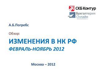 Изменения в НК РФ февраль-ноябрь 2012