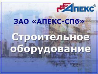 ЗАО «АПЕКС-СПб»