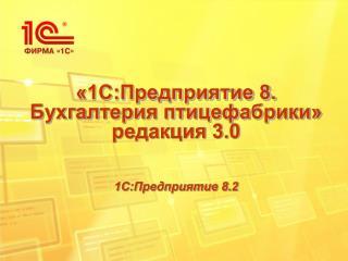 «1С:Предприятие 8. Бухгалтерия птицефабрики» редакция 3.0 1С:Предприятие 8.2