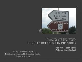 קיבוץ בית זרע בתמונות Kibbutz Beit Zera in Pictures