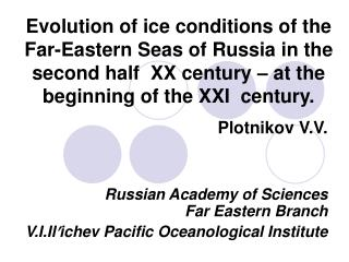 Plotnikov V.V. Russian Academy of Sciences Far Eastern Branch