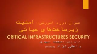 عنوان دوره آموزشی:  امنیت  زیرساختهای حیاتی Critical  InfrastructureS  security