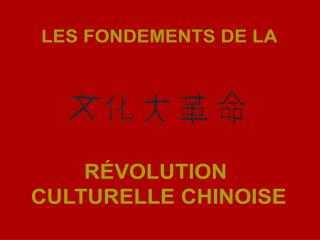 R�VOLUTION  CULTURELLE CHINOISE
