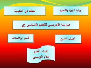 وزارة التربية والتعليم