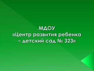МДОУ  «Центр развития ребенка – детский сад № 323»