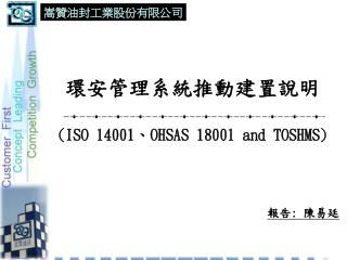 ???????????? (ISO 14001?OHSAS 18001 and TOSHMS)