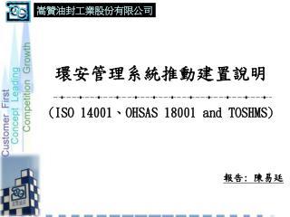 環安管理系統推動建置說明 (ISO 14001、OHSAS 18001 and TOSHMS)