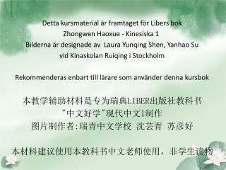 Dettakursmaterial är framtagetför Libers bok  Zhongwen Haoxue - Kinesiska 1