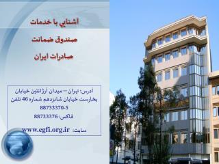 آشنايي با خدمات  صندوق ضمانت  صادرات ايران